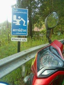Это Таиланд!  Надпись на дорожном знаке Впереди серпантин.