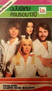 Тайский журнал Song Hits. Какой-то из номеров за 1977 год.