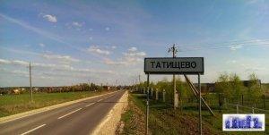 А, кроме Татишек ещё были объекты в Петровске.