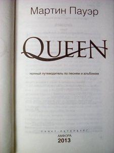Клип Bohemian Rhapsody......