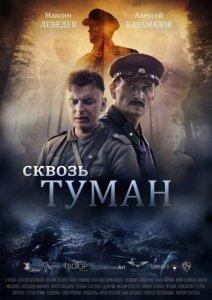 Сквозь туман (2015)