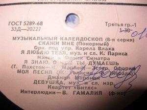 Сергей, а такой у Вас есть? 1967 г.