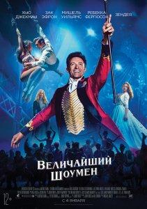 А я с удовольствием посмотрел новый мюзикл Величайший шоумен с Россомахой в главной роли. Очень яркое и динамичное зрелище. Отличная музыка. И никакой политики...
