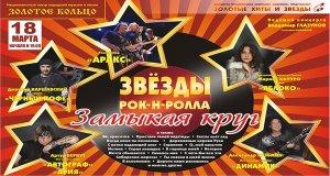 18 марта в театре Золотое Кольцо