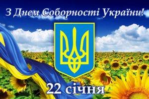 Сегодня Украина празднует День Соборности и свободы!