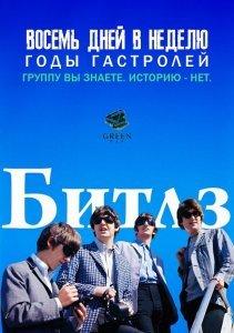 http://fasttorrent.ru/film/bitlz-vosem-dnej-v-nedelyu.html   специально для Бри
