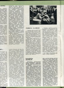 Журнал Музыкальная жизнь №4 (246) февраль 1968 г.