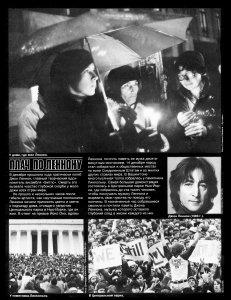 Кто заказывал? Америка июнь 1981 No 295, вторая страница обложки