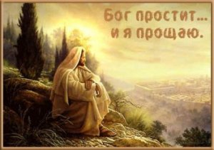 С Прощённым воскресеньем!