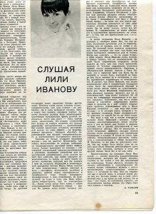 Журнал Музыкальная жизнь №18 (236), сентябрь 1967 г.