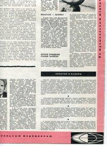Журнал Музыкальная жизнь №19 (237), октябрь 1967 г.