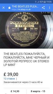 Интересные вещи продают на Ebay.com