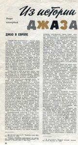 Журнал Музыкальная жизнь № 12, июнь 1966 г. (9-й год издания)