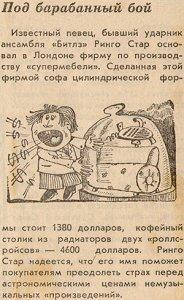 * Кстати, в советской прессе была ещё одна заметка на эту тему  -  http://beatlespress.com.ua/1975/1975-07_nov_vremya.html