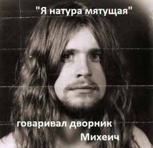 Can't Buy Me Love написал Богословский!