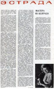 Журнал Музыкальная жизнь № 19 (357), октябрь 1972 г.