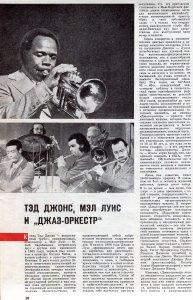 Журнал Музыкальная жизнь № 20 (358), октябрь 1972 г.