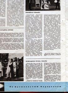 Журнал Музыкальная жизнь № 20 (382) октябрь 1972 г.