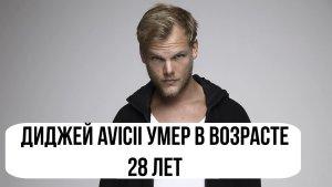 Музыканты во всем мире выражают соболезнования в связи с внезапной кончиной известного 28-летнего шведского артиста Тима Берлинга, известного под артистическим именем Авичи (Avicii).