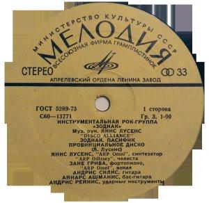 Обнаружил забавный экземпляр в своей коллекции. Первый диск Зодиака.