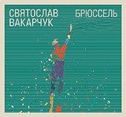 http://umka.com/rus/catalogue/simply-rock/svyatoslav-vakarchuk-brussels-digi-pack.html
