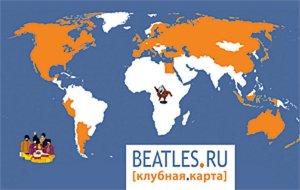 Не могу уловить: в каких это странах Европы нет участников Клуба Битлз.Ру?