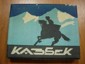 Прям как наши папиросы Казбек!.. Только вот горца на коне - у них - нету, увы!... :)))