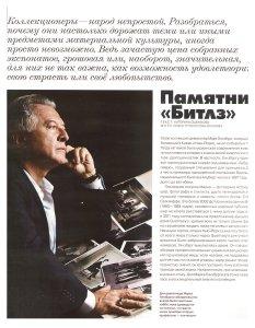 Астрид продала всю свою коллекцию , 2500 битловских фото и негативов одному  русскому биломану-олигарху из Нью Йорка