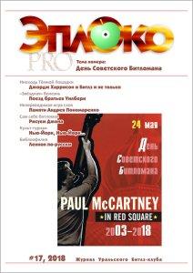 Вышел в свет 17-й номер журнала «Эплоко» — аккурат к 15-летию первого концерта сэра Пола Маккартни в Москве (День советского битломана) — и ждёт своих читателей.