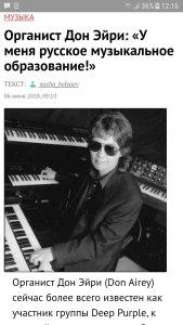 http://stereo.ru/to/80dyu-organist-don-eyri-u-menya-russkoe-muzykalnoe-obrazovanie