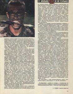 журнал Ровесник №9, 1986