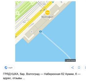Ночной клуб в Волгограде, где сборная Англии 18 июня сыграет с Тунисом - бар «Грядушка» - будет предлагать гостям коктейль под названием «Новичок», состоящий из сверхсекретных ингредиентов, включая экстракты берёзовых листьев.