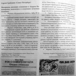 Ищу полный ПЕРЕВОД на русский язык книги Awopbopaloobop Alopbamboom (в американском издании название Rock from the Beginning, автор Ник Кон, 1969) выполненный Андреем Пономаренко (Рок с самого начала).