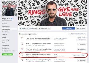 Наше мероприятие на офрциальной страничке Ринго на Facebook