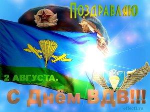 С праздником, Войска Дяди Васи!