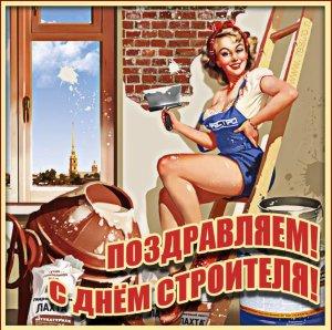 Гимн строителей (МИСИ-МГСУ)