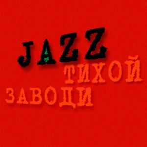 До фестиваля Джаз Тихой Заводи осталось всего несколько дней!