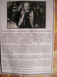 Скончался Коля Васин