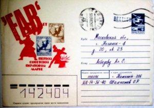 Почта доставляла самодельные отправления из Ташкента не только за Можай, и в подмосковное Раменское, но и в столицу нашей Родины - Москву. (На Пироговке находится общежитие военной академии, в которой я некоторое время жил).