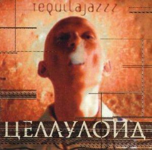 Tequilajazz - Целлулоид (1998)