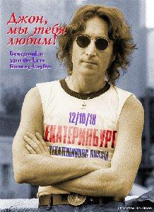 Дни Джона Леннона в Екатеринбурге: