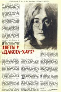 Статья Цветы у Дакота-хаус (газета Пионерская правда 11.10.1990)