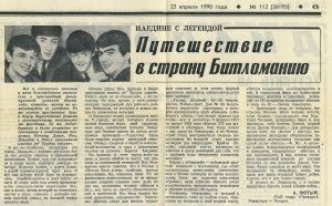 Статья Путешествие в страну Битломанию (газета Правда 22.04.1990)