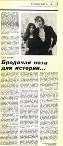 Советская культура 06.10.1990