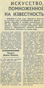 Правда 09.10.1990
