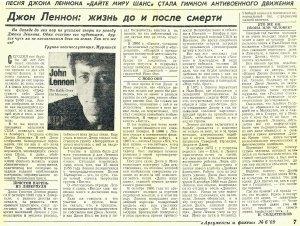 Аргументы и факты 12.02.89 Джон Леннон: жизнь до и после смерти