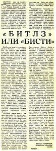 Вечерний Ашхабад 21.10.88 «Битлз» или «Бисти»