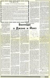 Советская молодёжь (Латвийская ССР) 08.12.90 Баллада о Джоне и Йоко