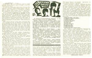 газета Комсомольское племя (Оренбург), №1, 02.01.1988