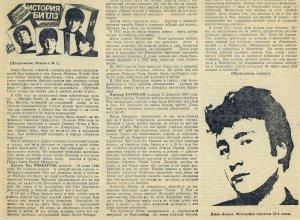 газета Комсомольское племя (Оренбург), №3, 16.01.1988